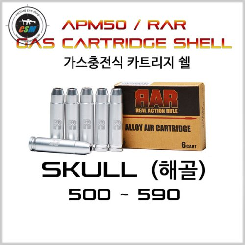 [가스식] Skull Rechargable Cartridge