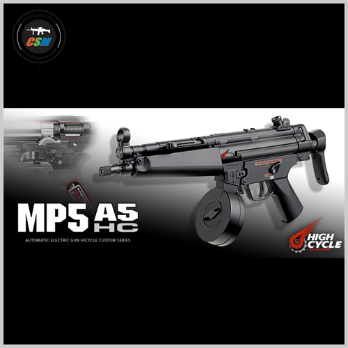 [마루이] MP5A5 (High Cycle)